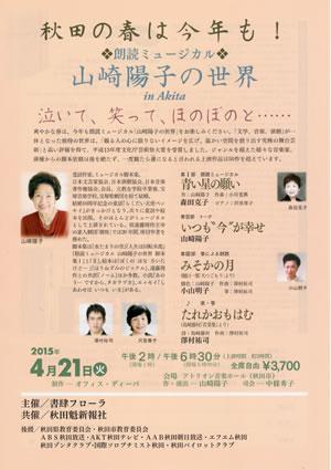 山崎陽子の世界 in akita