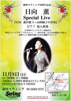 日向薫「Kaoru Hyuga Special Live」in SWING