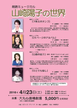 朗読ミュージカル「山崎陽子の世界」in 大丸心斎橋劇場