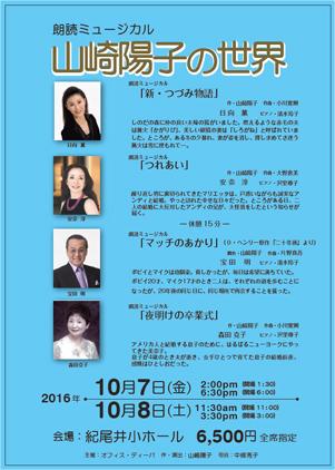 朗読ミュージカル「山崎陽子の世界」in 紀尾井小ホール